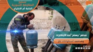 غرفة الأخبارسياسة  تسليح المعارضة السورية.. الحاجة أم الاختراع