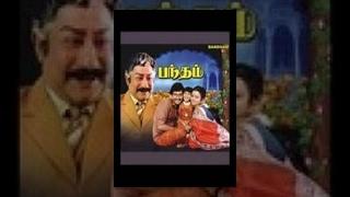Bandham (1985) Tamil Movie