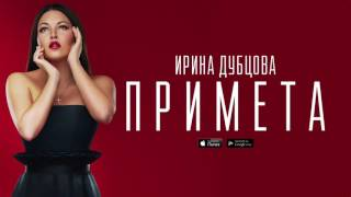 Ирина Дубцова - Примета (Official Audio)