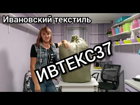 ИВТЕКС37 Ивановский трикотаж.
