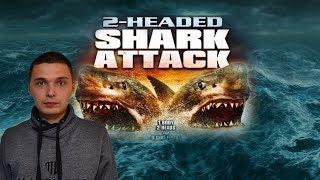 [О фильме] Атака двухголовой акулы
