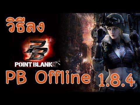 วิธีลง PB Offline V1.8.4
