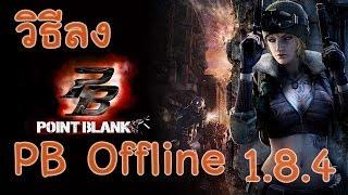 Repeat youtube video วิธีลง PB Offline V1.8.4 [ลิ้งเสียจ้า]