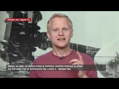 За що мають бути покарані Аваков та Луценко, Право на ...