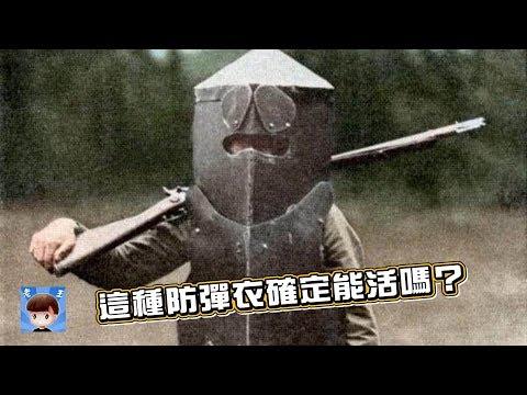 10個世界大戰中最搞笑最愚蠢又無用的武器 (下)