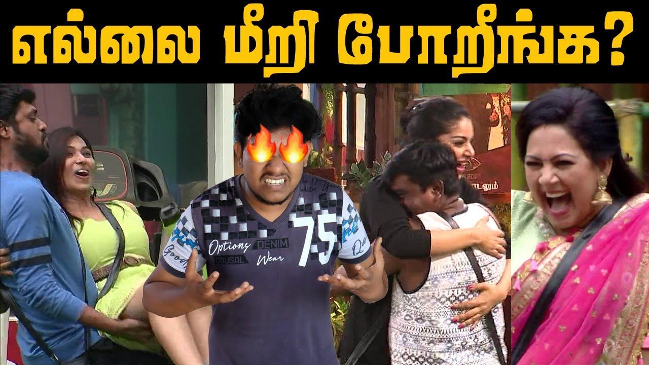 எல்லை மீறி போறீங்க😱 ! - Bigg Boss 4 Tamil 2nd Week Kodumaigal😜 Ramya Pandiyan, Suresh, Shivani, Rio