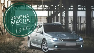 Замена масла Renault Laguna 2 1.9 dci