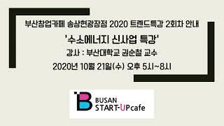부산창업카페 송상현광장점 / 창업트렌드 특강 1회차 /…