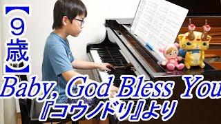 今回はプリント楽譜で弾いてみました♪ ☆チャンネル名『ぴーあおチャンネ...