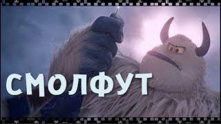 Мультфильм СМОЛФУТ. Скачать бесплатно