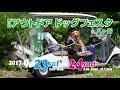 花の里2017ドックフェスタ篇 テレビCM