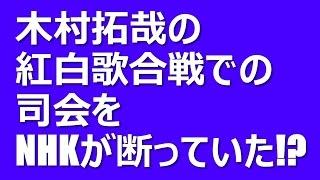 木村拓哉の紅白歌合戦での司会をNHKが断っていた!? 先日、ようやく出...