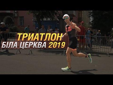 Триатлон 🏊🏻🚴🏃 Кубок Білої Церкви 2019. Спринт. CapitalTRI Team.