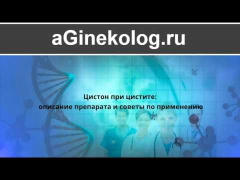 Препарат Цистон Cystone при цистите, описание и советы по применению