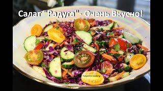 """Постный салат быстрого приготовления """"Радуга"""" Салат за 5 минут!"""
