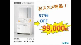 洗面化粧台キューボ 大量収納できるのに見た目スッキリ! 八尾市・東大阪市でリフォーム