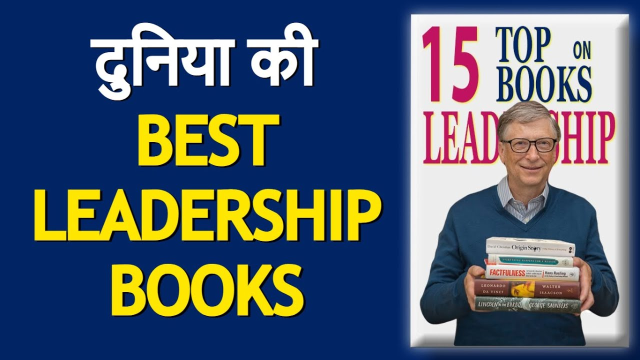 Top 15 Leadership Books Every Leader Must Read Audiobook Book Summary In Hindi Youtube
