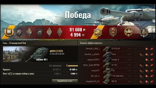 WOT Lorraine 40 t 11 фрагов и 6700 урона!!! WOT Lorraine 40 t 11 kills and a 6700 damage !!!