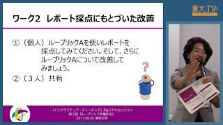 栗田佳代子「共通のルーブリック改善演習」ーBigリアルセッション「ルーブリックを極める」