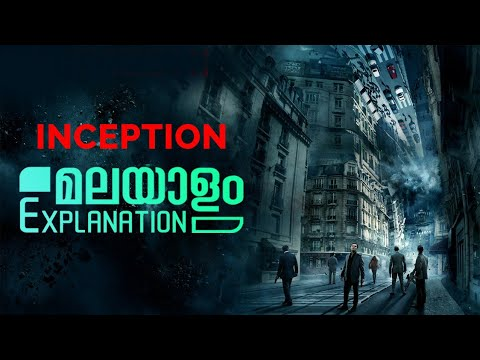 Inception Malayalam Explanation | Movie Analysis | Reeload Media