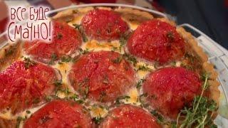 3 место: Пирог с фаршированными помидорами — Все буде смачно. Сезон 4. Выпуск 6 от 11.09.16