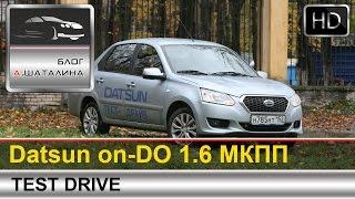 Datsun on-DO (Датсун ондо) тест-драйв с Шаталиным Александром