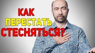 как перестать стесняться  Как побороть застенчивость / Константин Довлатов