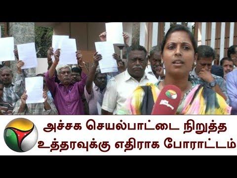 மத்திய அரசு அச்சக செயல்பாட்டை நிறுத்த உத்தரவுக்கு எதிராக போராட்டம் | Coimbatore | Govt Press | Kovai