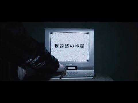 【MV】 既視感の牢獄 -