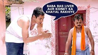 Baba Bas Liver Aur Kidney Ka Khayal Rakhiye | शिव शिव | भोजपुरी कॉमेडी