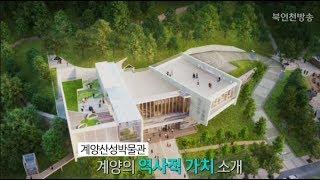 2017_0804_계양산성 박물관 영상썸네일
