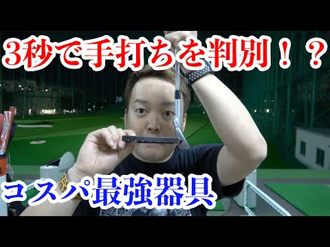 【コスパ最強器具】3秒で手打ちがわかり、そして改善!?バックスウィングチェックボックス!ALBA