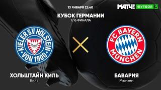 Хольштайн Киль Бавария КФ 1 4 бесплатный прогноз на матч Футбол Германия Кубок Германии