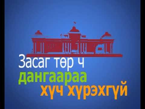 JCI Mongolia - Танд ер нь юу чухал вэ? What matters to you