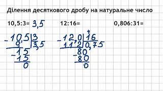 5 клас Математика Урок 5 Ділення десяткового дробу на натуральне число