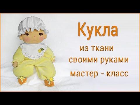 Кукла из ткани своими руками. Мастер класс