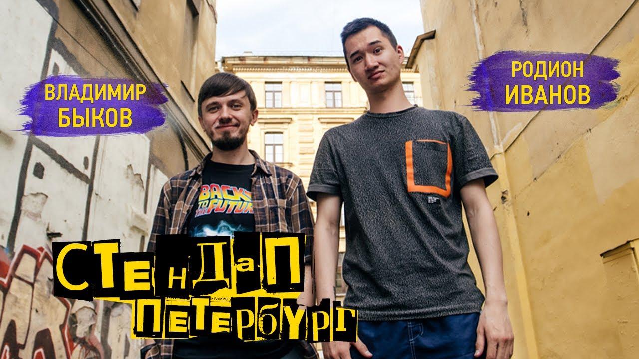 Стендап Петербург: Владимир Быков, Родион Иванов
