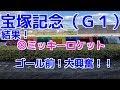 【競馬結果】宝塚記念(G1)本命ミッキーロケットにした結果★むかない★