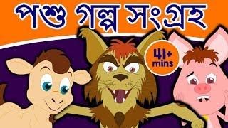 পশু গল্প সংগ্রহ - Bangla Golpo গল্প   Bangla Cartoon   ঠাকুরমার গল্প   Rupkothar Golpo রুপকথার গল্প