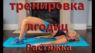 Тренировка ягодиц| Фитнес дома |Как накачать ЯГОДИЦЫ
