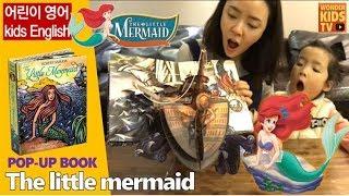 [kids english] 세계 명작동화 인어공주 the little mermaid pop-up book으로 만나다. 인어공주와 왕자는 어떻게 되었을까?ariel's story