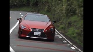 【動画】レクサス LC500 試乗インプレッション 試乗編