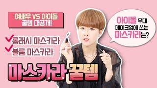 김활란의꿀템꿀팁 여배우VS 아이돌 마스카라꿀템 대공개