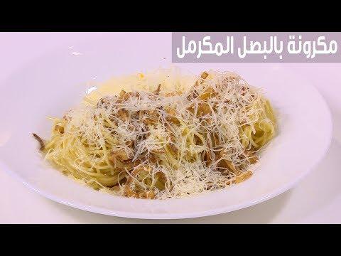 مكرونة بالبصل المكرمل والجبنة البارميزان  : عماد الخشت