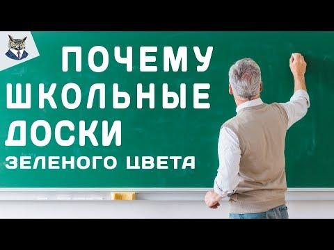 Почему Школьные Доски Зеленого Цвета !   школьные   лайфхаки   зеленого   меловая   вопросы   почему   школу   школа   доски   доска