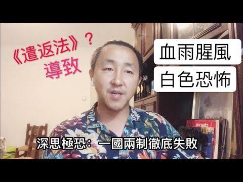 香港《遣返法》將會是一國兩制的徹底失敗!港人不能放棄!加油!