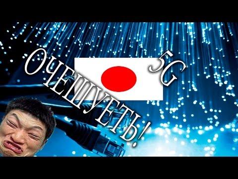 интернет знакомства япония