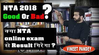 (पूरा सच  जानो )BENEFITS AND LOSS OF UGC/NTA ONLINE EXAM PATTERN  EXPLAINED