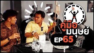 คู่มือมนุษย์-ep-65-วิธีปฏิเสธเมื่อเพื่อนชวนกินเหล้า