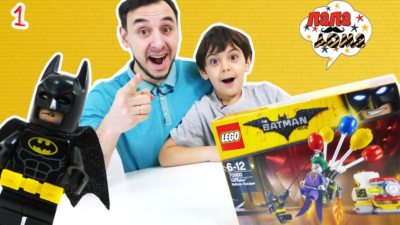 Папа РОБ ЯРИК и БЭТМЕН Распаковка набора Lego The Batman Movie ДЖОКЕР и его заводная бомба
